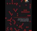 (srpski) Poziv na predstavljanje Predloga praktične politike:  Unapređenje prava i položaja žrtava i svedoka u postupcima za ratne zločine u Srbiji